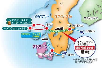 きらめきの北欧物語3ヵ国8日間 Map
