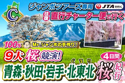 【Cコース】9大桜競演! 青森・秋田・岩手・ぐるり北東北桜紀行4日間