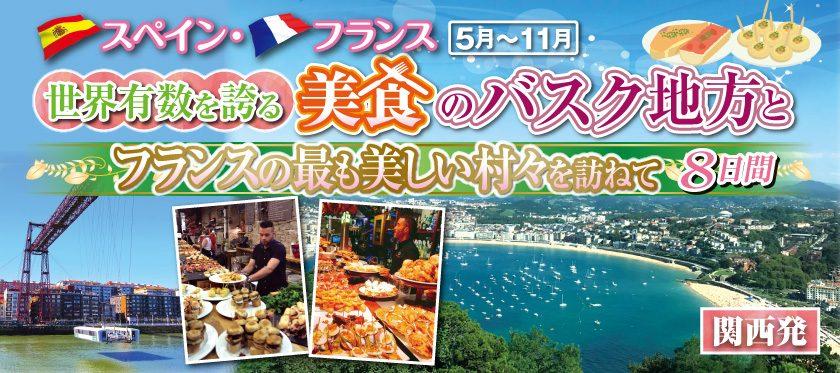 【関西発】世界有数を誇る美食のバスク地方とフランスの最も美しい村々を訪ねて8日間