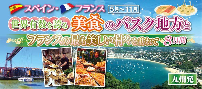 【九州発】世界有数を誇る美食のバスク地方とフランスの最も美しい村々を訪ねて8日間