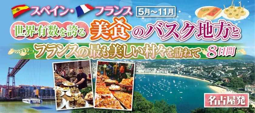 【名古屋発】世界有数を誇る美食のバスク地方とフランスの最も美しい村々を訪ねて8日間