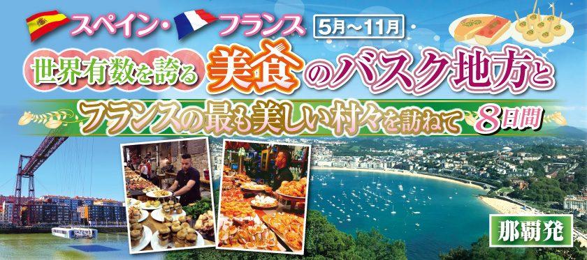 【那覇発】5月〜11月 世界有数を誇る美食のバスク地方とフランスの最も美しい村々を訪ねて8日間