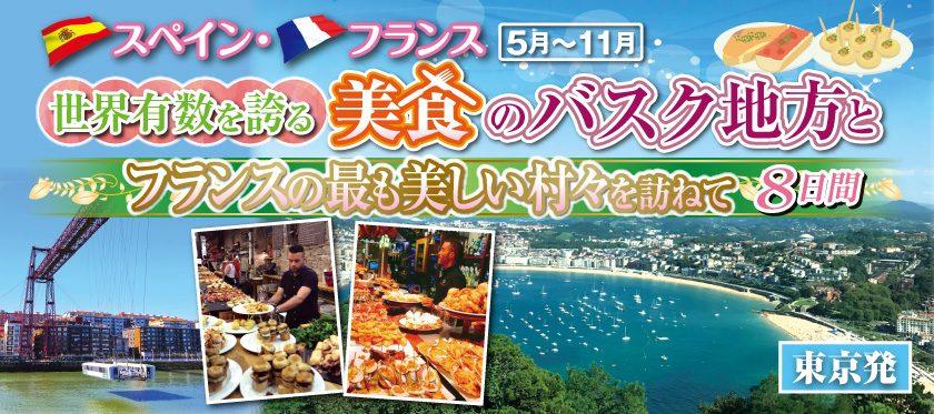 【東京発】世界有数を誇る美食のバスク地方とフランスの最も美しい村々を訪ねて8日間
