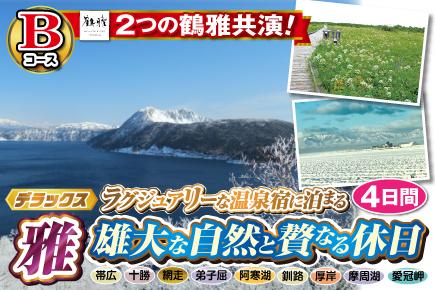 【Bコース】雅 雄大な自然と贅なる休日4日間