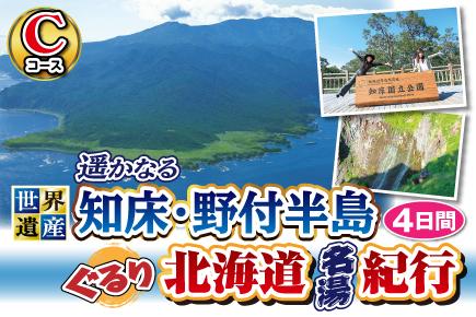 【Cコース】知床・野付半島ぐるり北海道名湯紀行4日間