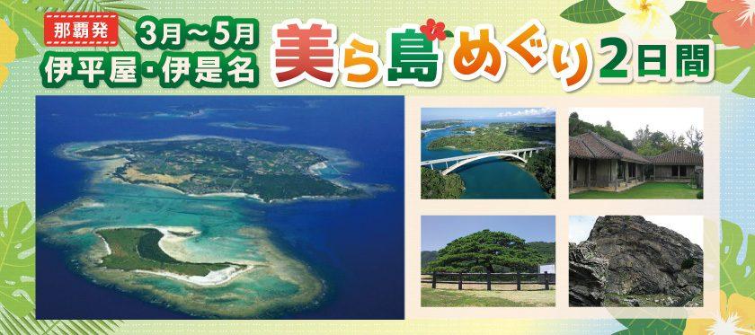 美ら島めぐり