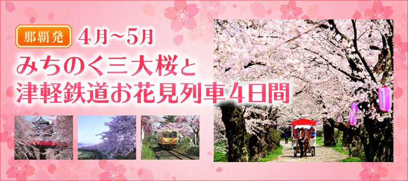 みちのく3大桜