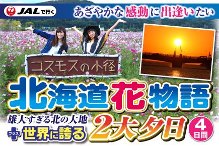あざやかな感動に出逢いたい北海道花物語+世界に誇る2大夕日4日間