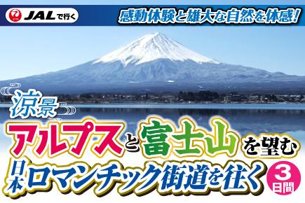 涼景アルプスと富士山を望む日本ロマンチック街道を往く3日間