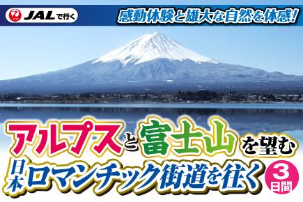 アルプスと富士山を望む日本ロマンチック街道を往く3日間