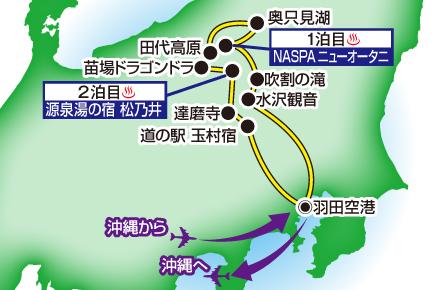 紅葉絶景! 越後・会津 紅葉デラックスの旅3日間 Map
