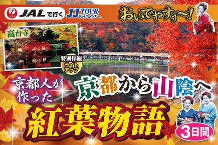 京都人が作った 京都から山陰へ紅葉物語3日間