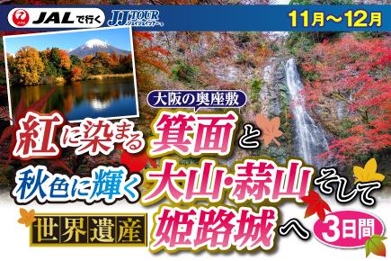 紅に染まる箕面と秋色に輝く大山・蒜山そして《世界遺産》姫路城へ3日間