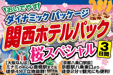 関西ホテルパック 桜スペシャル3日間