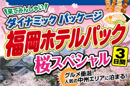 福岡ホテルパック 桜スペシャル3日間