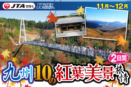 九州10の紅葉美景旅情2日間