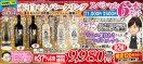 紫貴あきコラボワイン第2弾(県外1,000円/離島500円)