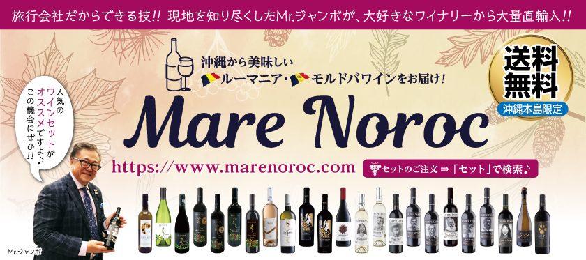 MareNoroc