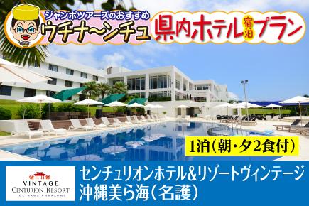 センチュリオンホテル&リゾートヴィンテージ沖縄美ら海