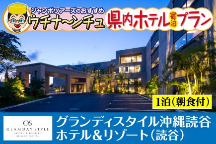 グランディスタイル沖縄読谷ホテル&リゾート