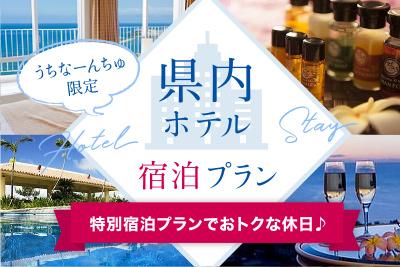 県内ホテル宿泊プラン
