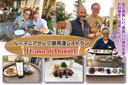 レストラン「Casa di David」