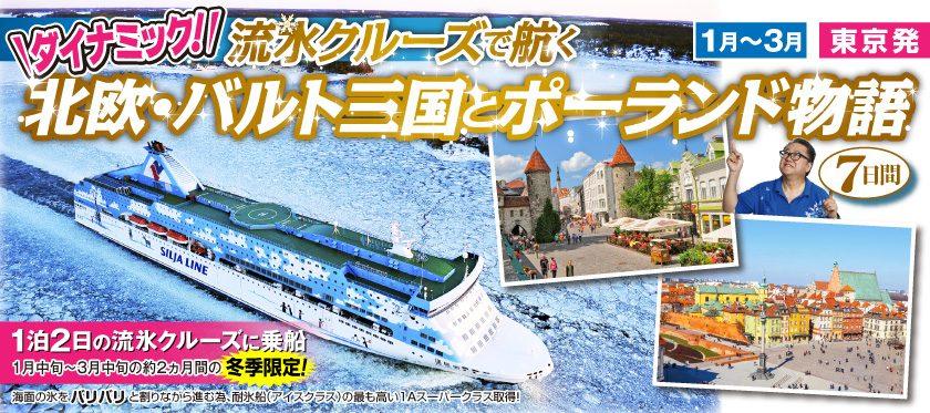 【東京発】ダイナミック! 流氷クルーズで航く! 北欧・バルト三国とポーランド物語7日間