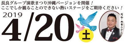 4/20(土)