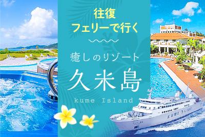 往復フェリーで行く久米島