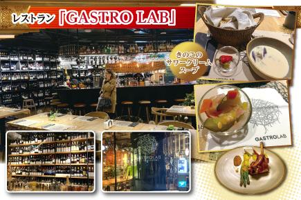 レストラン「GASTRO LAB」