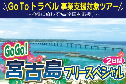 宮古島フリースペシャル2日間