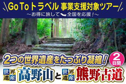 2つの世界遺産をたっぷり擬縮! 高野山 熊野古道2日間