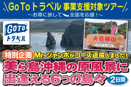 美ら島沖縄の原風景に出逢える6つの島々2日間