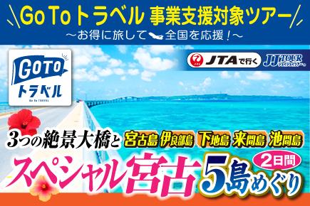 スペシャル宮古5島めぐり2日間