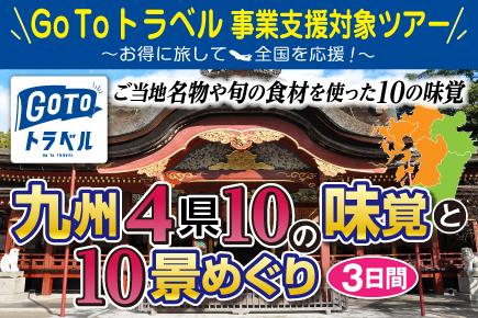 九州4県10の味覚と10景めぐり3日間