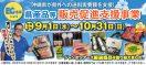 EC活用による県産品等販売促進支援事業
