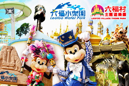 六福村主題遊楽園