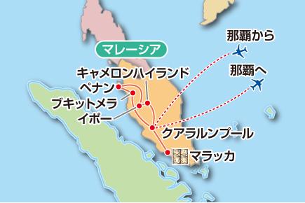 【11月23日出発限定】マレーシア5日間(Aコース)Map