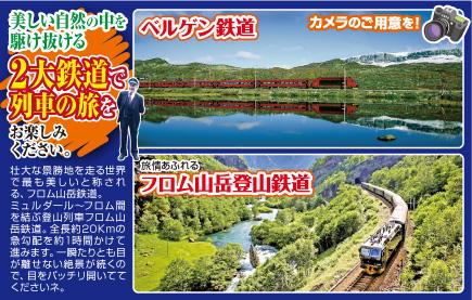 2大鉄道で列車の旅