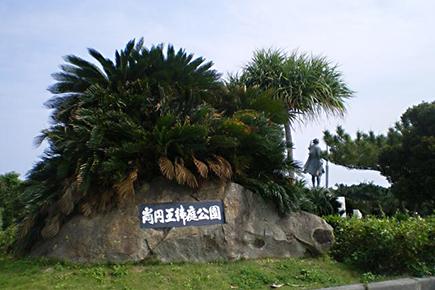尚円王御庭公園