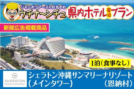 シェラトン沖縄サンマリーナリゾート(メインタワー)