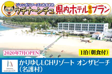 沖縄かりゆしLCHリゾート オンザビーチ