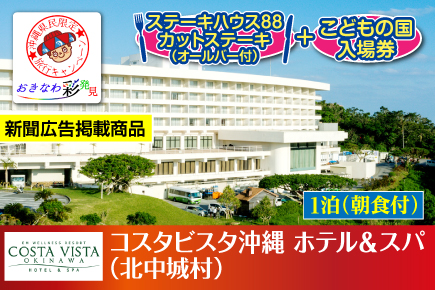 コスタビスタ沖縄 ホテル&スパ