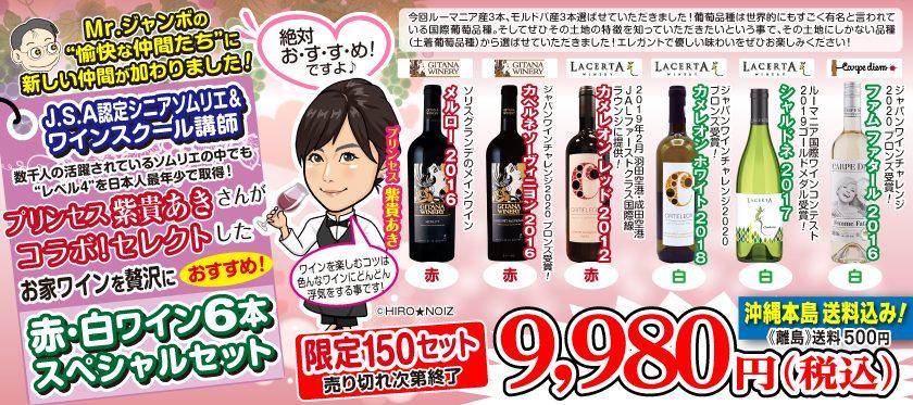 紫貴あきコラボワイン