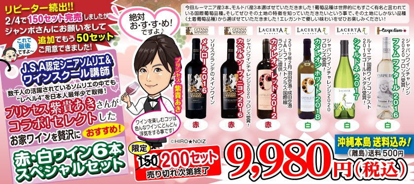 紫貴あきコラボワイン(沖縄本島送料込)