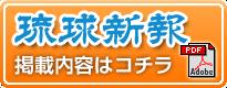 琉球新報掲載広告一覧