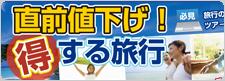 jjtour直前値下げ沖縄