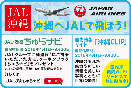 オリジナル 2018JAL×ぴあ ちゅらナビ」を機内でプレゼント!