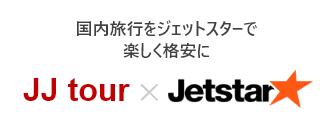 国内旅行をジェットスターで楽しく格安に JJ tour × Jetstar