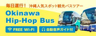 沖縄Hip-Hop Busは、沖縄美ら海水族館(入館券付/3時間滞在)や万座毛、古宇利島等、本島中北部の人気観光地を周遊するお得な日帰りバスツアー。8言語対応の音声ガイダンス付&全席Free-Wifi完備!PCやスマートフォンから簡単に予約出来ます。